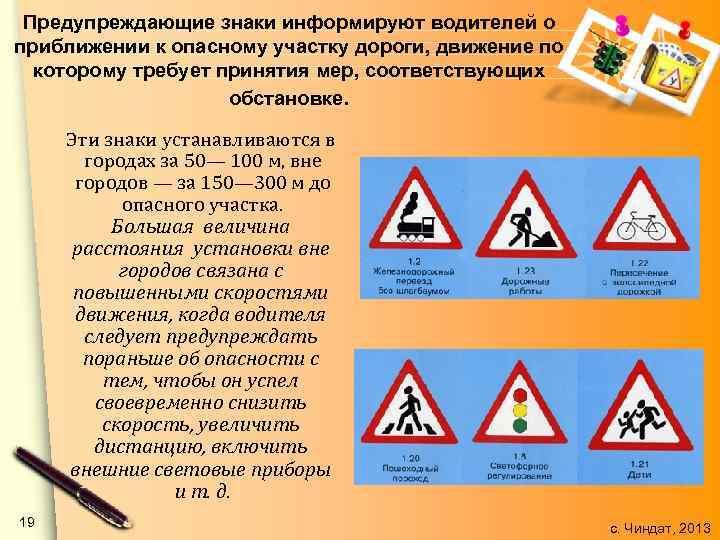 Предупреждающие знаки информируют водителей о приближении к опасному участку дороги, движение по которому требует