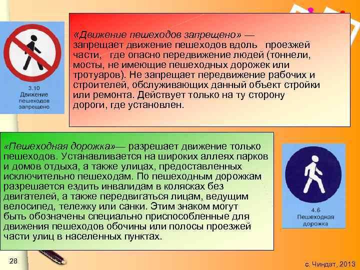 «Движение пешеходов запрещено» — запрещает движение пешеходов вдоль проезжей части, где опасно передвижение