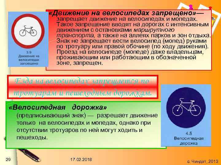 «Движение на велосипедах запрещено» — запрещает движение на велосипедах и мопедах. Такое запрещение