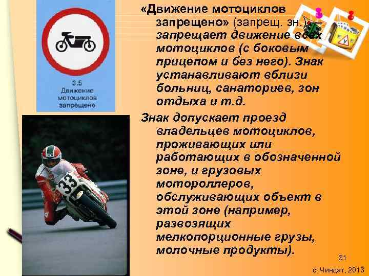 «Движение мотоциклов запрещено» (запрещ. зн. ) — запрещает движение всех мотоциклов (с боковым