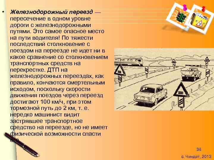 • Железнодорожный переезд — пересечение в одном уровне дороги с железнодорожными путями. Это