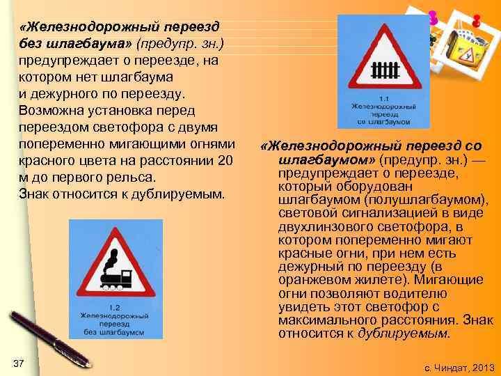 «Железнодорожный переезд без шлагбаума» (предупр. зн. ) предупреждает о переезде, на котором нет