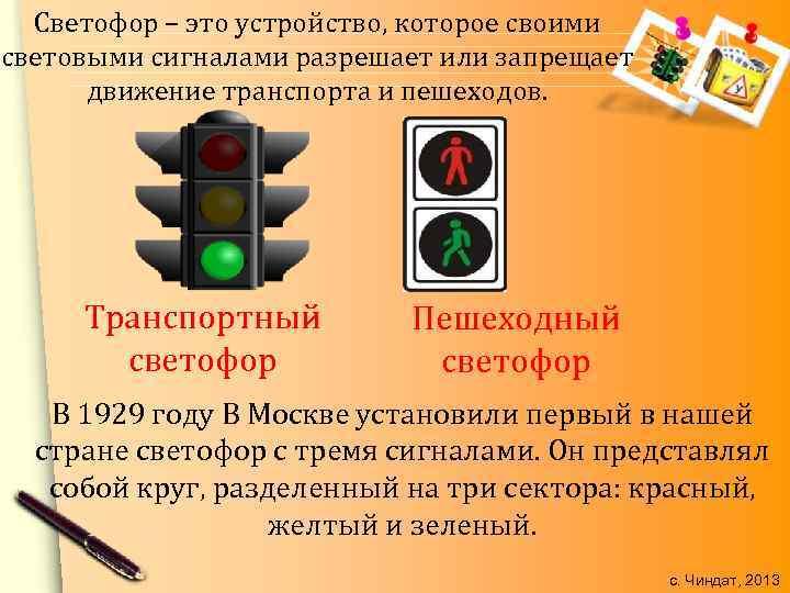Светофор – это устройство, которое своими световыми сигналами разрешает или запрещает движение транспорта и