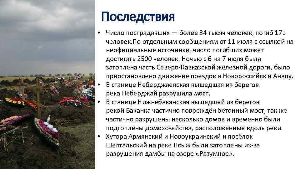 Последствия • Число пострадавших — более 34 тысяч человек, погиб 171 человек. По отдельным