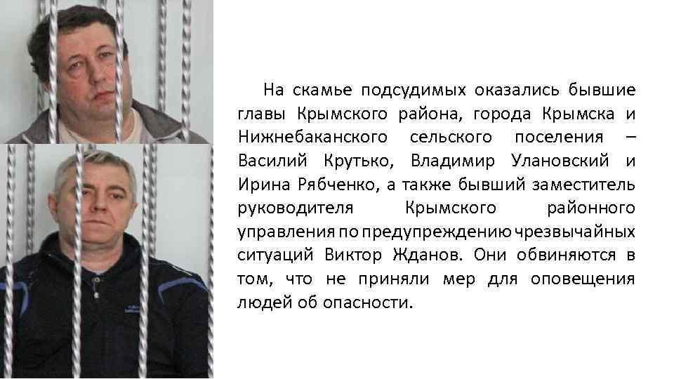 На скамье подсудимых оказались бывшие главы Крымского района, города Крымска и Нижнебаканского сельского поселения