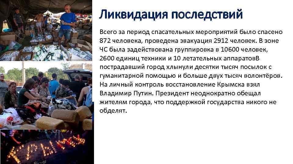 Ликвидация последствий Всего за период спасательных мероприятий было спасено 872 человека, проведена эвакуация 2912