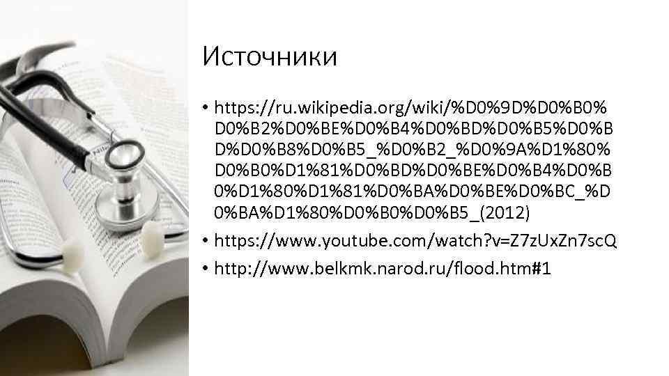 Источники • https: //ru. wikipedia. org/wiki/%D 0%9 D%D 0%B 0% D 0%B 2%D 0%BE%D