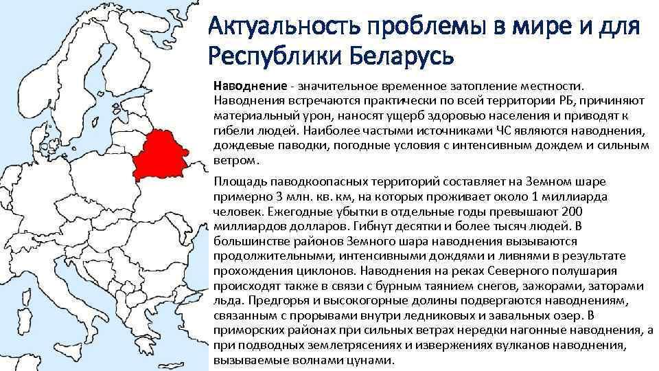 Актуальность проблемы в мире и для Республики Беларусь Наводнение - значительное временное затопление местности.