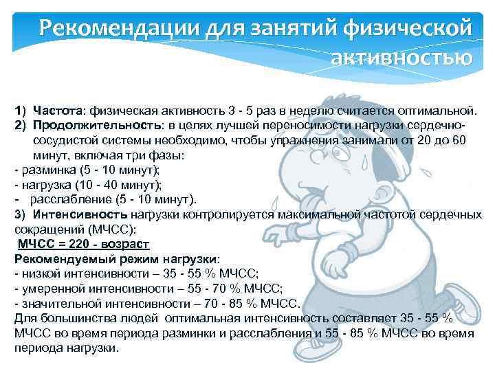Рекомендации для занятий физической активностью 1) Частота: физическая активность 3 - 5 раз в