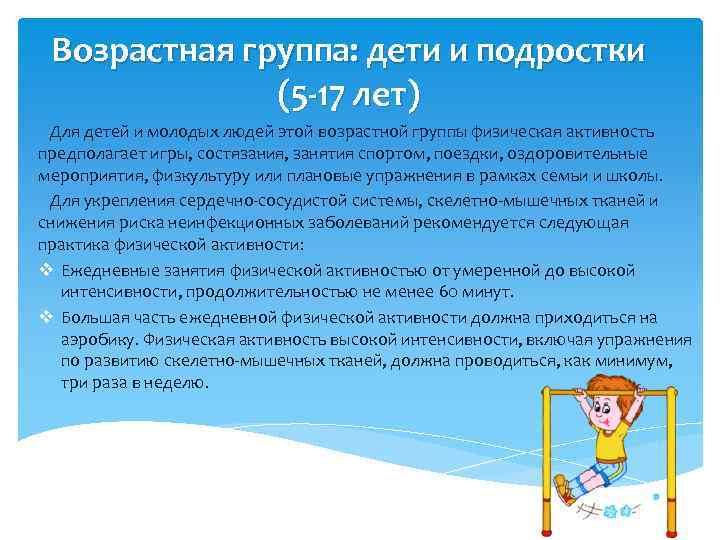 Возрастная группа: дети и подростки (5 -17 лет) Для детей и молодых людей этой