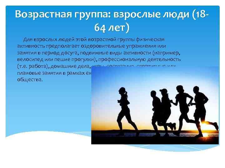 Возрастная группа: взрослые люди (1864 лет) Для взрослых людей этой возрастной группы физическая активность