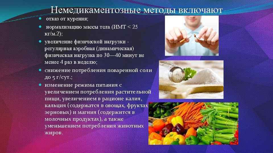 Немедикаментозные методы включают отказ от курения; нормализацию массы тела (ИМТ < 25 кг/м. 2);