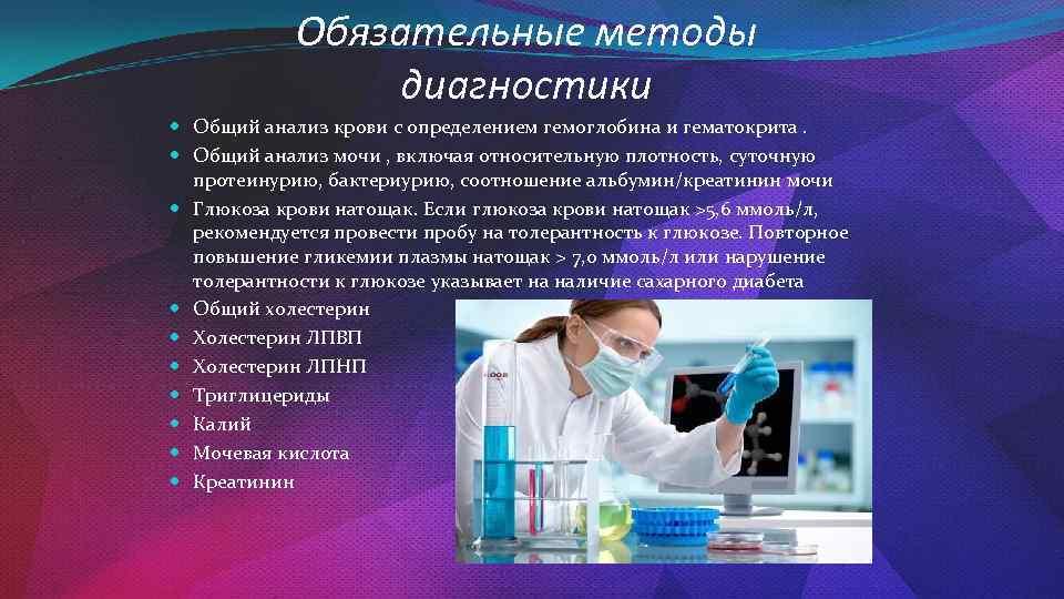 Обязательные методы диагностики Общий анализ крови с определением гемоглобина и гематокрита. Общий анализ мочи