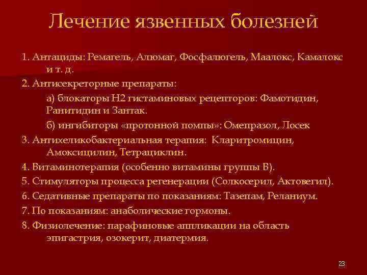 Лечение язвенных болезней 1. Антациды: Ремагель, Алюмаг, Фосфалюгель, Маалокс, Камалокс и т. д. 2.