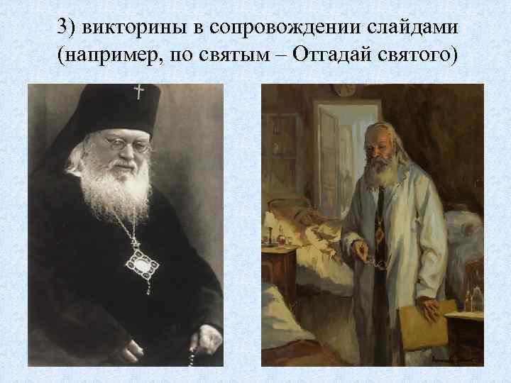 3) викторины в сопровождении слайдами (например, по святым – Отгадай святого)