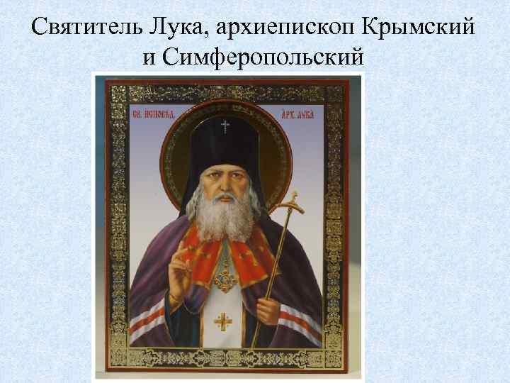 Святитель Лука, архиепископ Крымский и Симферопольский
