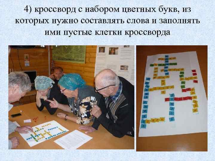 4) кроссворд с набором цветных букв, из которых нужно составлять слова и заполнять ими