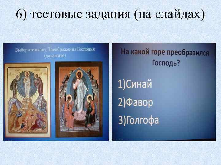 6) тестовые задания (на слайдах)
