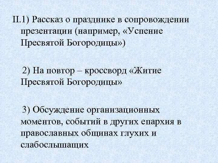 II. 1) Рассказ о празднике в сопровождении презентации (например, «Успение Пресвятой Богородицы» ) 2)
