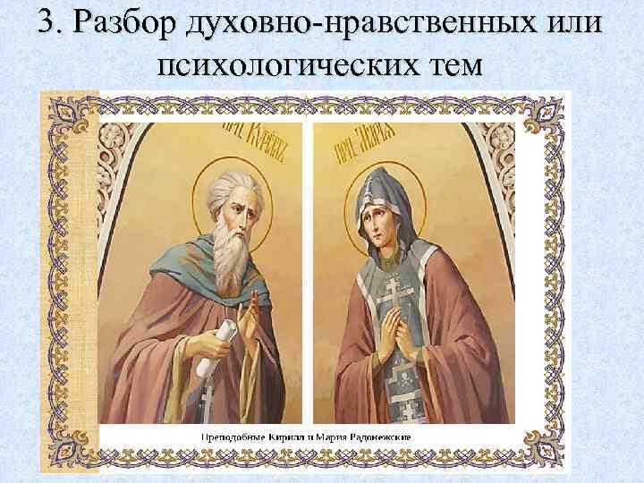 3. Разбор духовно-нравственных или психологических тем