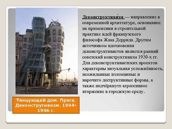 Деконструктиви зм — направление в современной архитектуре, основанное на применении в строительной практике идей