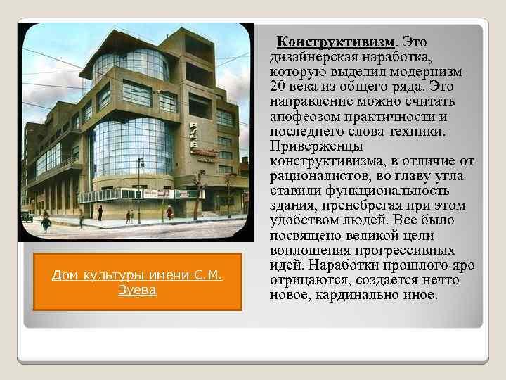 Дом культуры имени С. М. Зуева Конструктивизм. Это дизайнерская наработка, которую выделил модернизм 20