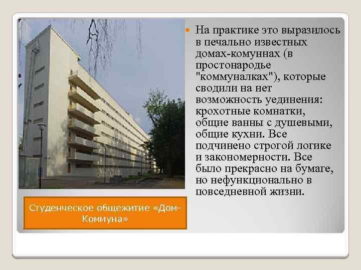 Студенческое общежитие «Дом. Коммуна» На практике это выразилось в печально известных домах-комуннах (в