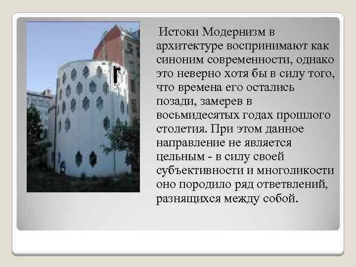 Истоки Модернизм в архитектуре воспринимают как синоним современности, однако это неверно хотя бы