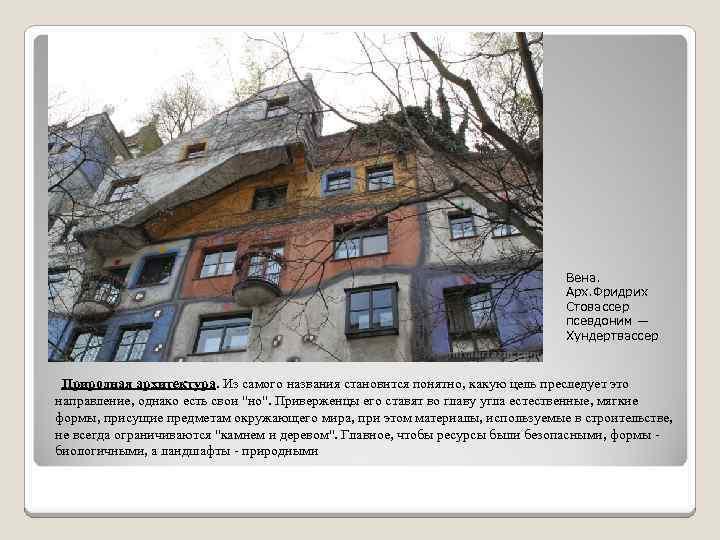 Вена. Арх. Фридрих Стовассер псевдоним — Хундертвассер Природная архитектура. Из самого названия становится понятно,