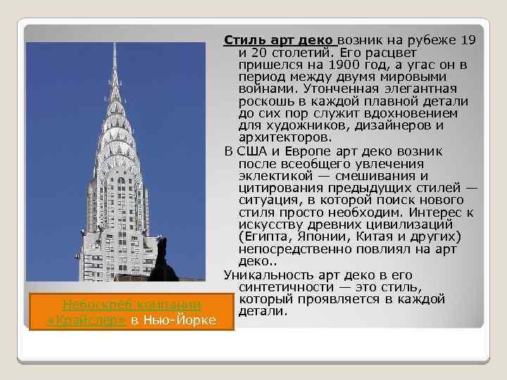 Небоскрёб компании «Крайслер» в Нью-Йорке Стиль арт деко возник на рубеже 19 и 20