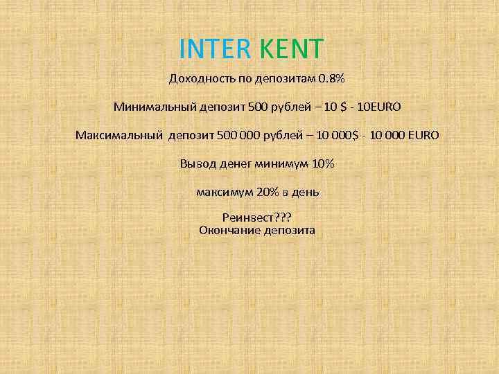 INTER KENT Доходность по депозитам 0. 8% Минимальный депозит 500 рублей – 10 $