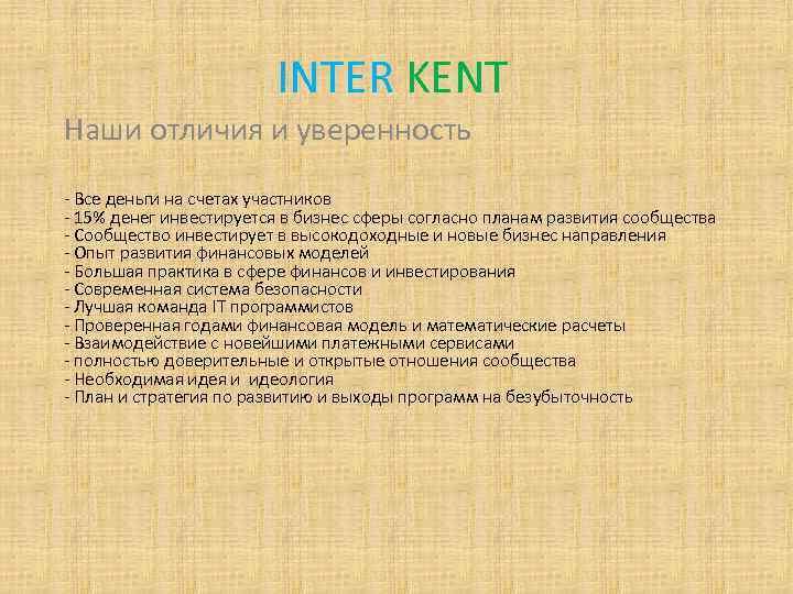 INTER KENT Наши отличия и уверенность - Все деньги на счетах участников - 15%