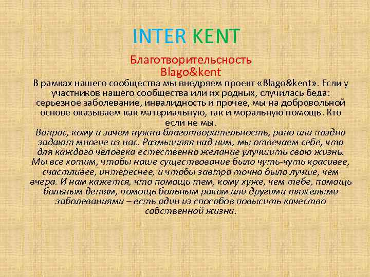 INTER KENT Благотворительсность Blago&kent В рамках нашего сообщества мы внедряем проект «Blago&kent» . Если