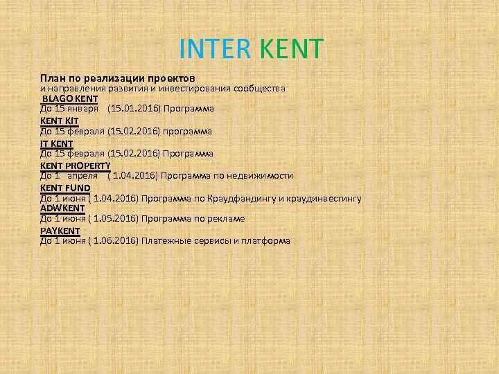 INTER KENT План по реализации проектов и направления развития и инвестирования сообщества BLAGO KENT