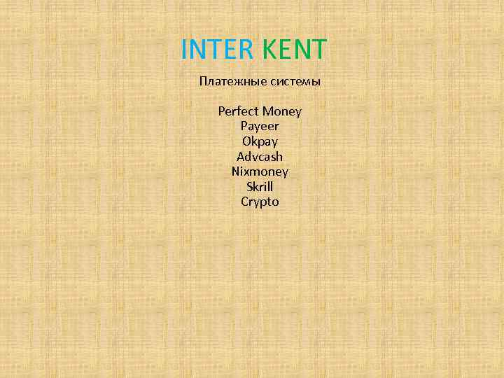 INTER KENT Платежные системы Perfect Money Payeer Okpay Advcash Nixmoney Skrill Crypto