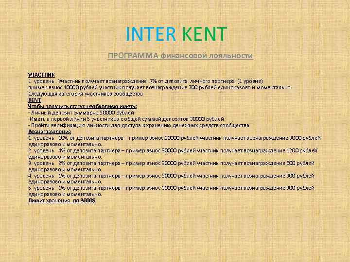 INTER KENT ПРОГРАММА финансовой лояльности УЧАСТНИК 1. уровень. Участник получает вознаграждение 7% от депозита