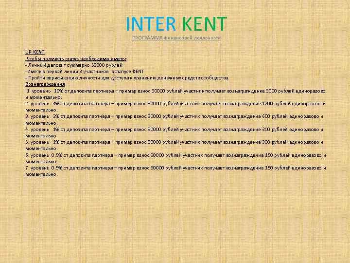 INTER KENT ПРОГРАММА финансовой лояльности UP KENT Чтобы получить статус необходимо иметь: - Личный