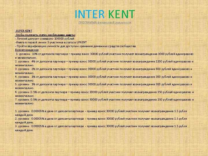 INTER KENT ПРОГРАММА финансовой лояльности SUPER KENT Чтобы получить статус необходимо иметь: - Личный