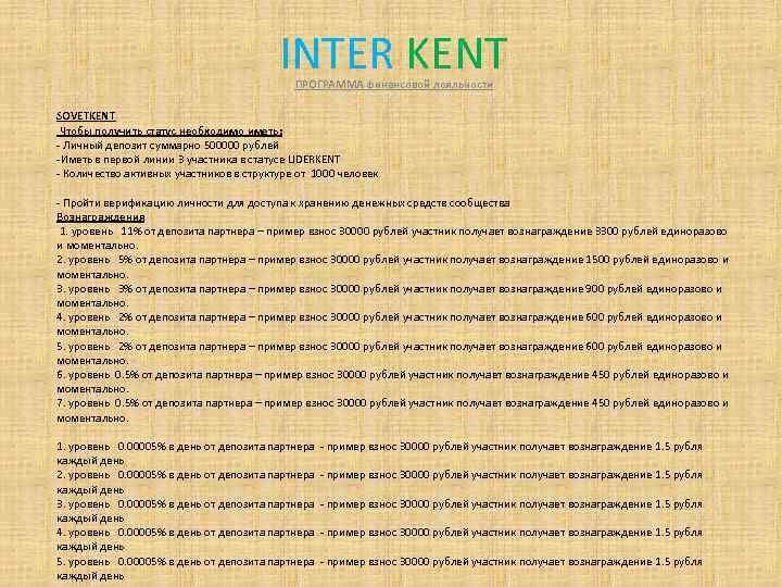 INTER KENT ПРОГРАММА финансовой лояльности SOVETKENT Чтобы получить статус необходимо иметь: - Личный депозит