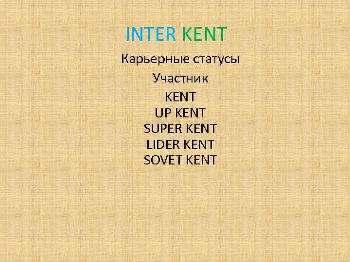 INTER KENT Карьерные статусы Участник KENT UP KENT SUPER KENT LIDER KENT SOVET KENT
