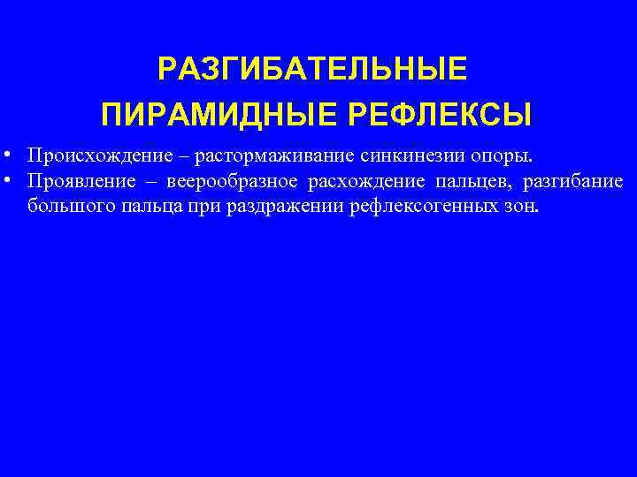 РАЗГИБАТЕЛЬНЫЕ ПИРАМИДНЫЕ РЕФЛЕКСЫ • Происхождение – растормаживание синкинезии опоры. • Проявление – веерообразное расхождение
