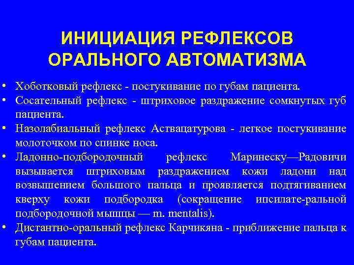 ИНИЦИАЦИЯ РЕФЛЕКСОВ ОРАЛЬНОГО АВТОМАТИЗМА • Хоботковый рефлекс - постукивание по губам пациента. • Сосательный
