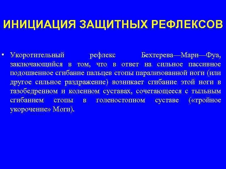 ИНИЦИАЦИЯ ЗАЩИТНЫХ РЕФЛЕКСОВ • Укоротительный рефлекс Бехтерева—Мари—Фуа, заключающийся в том, что в ответ на
