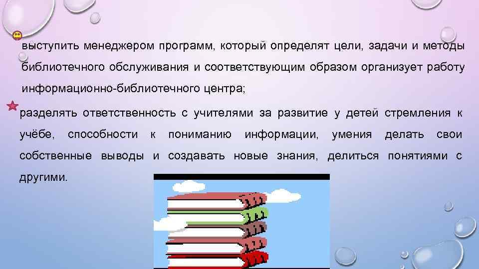 выступить менеджером программ, который определят цели, задачи и методы библиотечного обслуживания и соответствующим образом