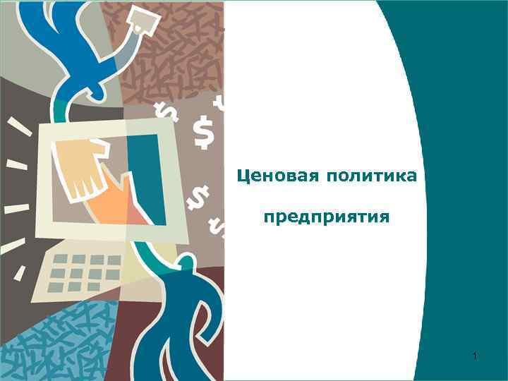 Ценовая политика предприятия 1