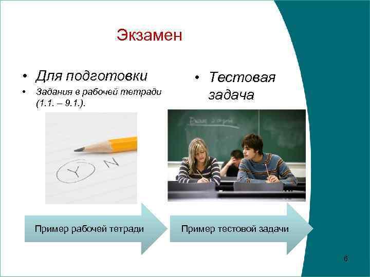 Экзамен • Для подготовки • Задания в рабочей тетради (1. 1. – 9. 1.