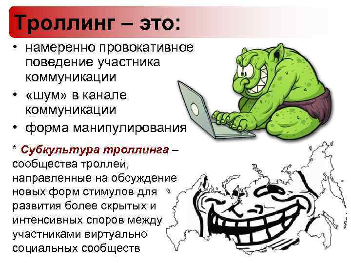 Троллинг, его влияние и значение в онлайн коммуникации