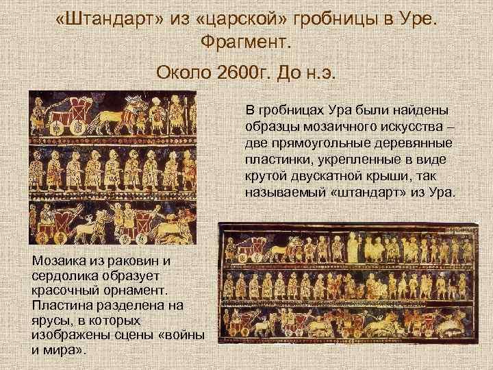 «Штандарт» из «царской» гробницы в Уре. Фрагмент. Около 2600 г. До н. э.