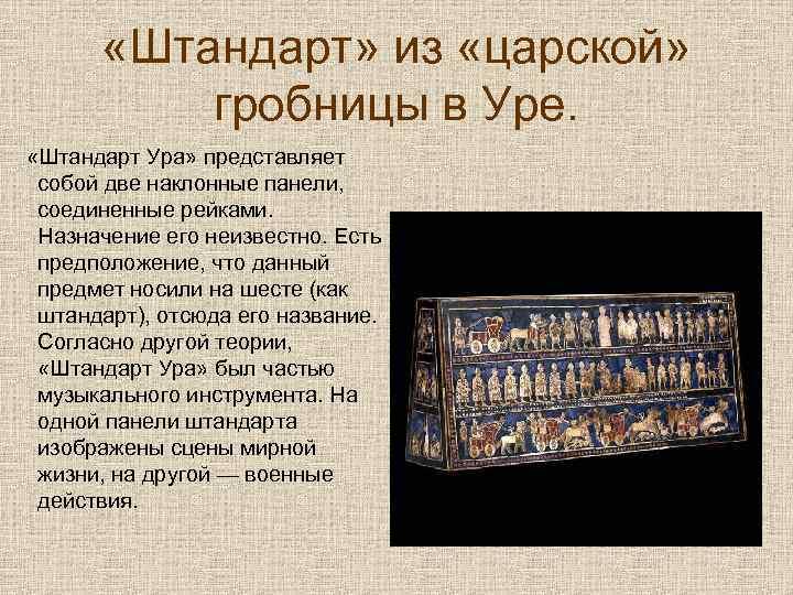 «Штандарт» из «царской» гробницы в Уре. «Штандарт Ура» представляет собой две наклонные панели,