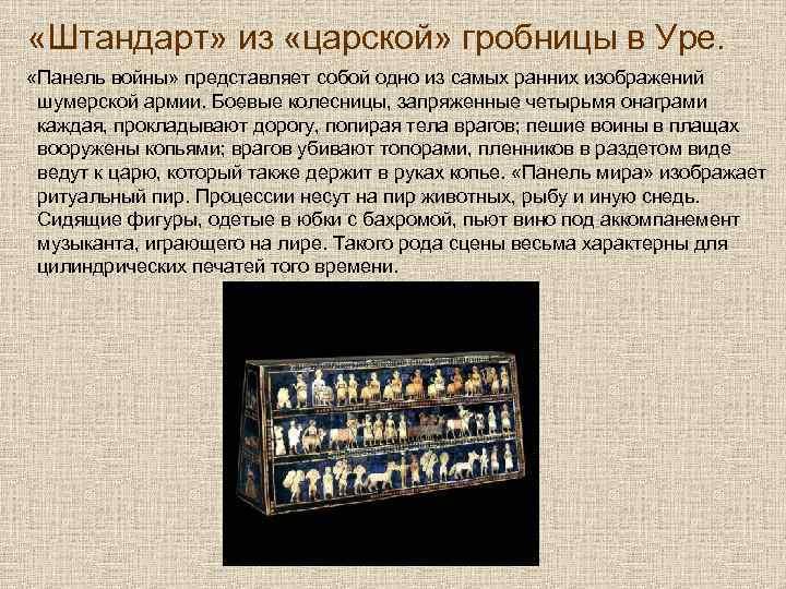 «Штандарт» из «царской» гробницы в Уре. «Панель войны» представляет собой одно из самых